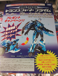 New Campaign for a Lucky Draw First Edition Arcee