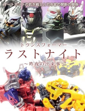 Spoof Film Poster with Takara Tomy Transformers Movie The Best Figures