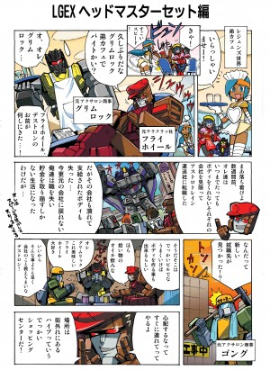 Manga for Takara LGEX exclusive Titan Master set