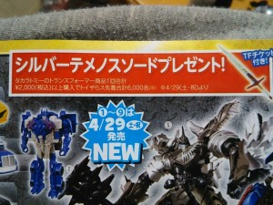 Transformers News: Temenos Sword Promotion for Takara's The Last Knight TLK Toyline Release Event