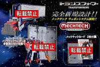Official Takara Transformers DOTM Wave 1 Product Images
