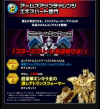 Transformers News: Tokyo Toy Show Arms Up Micron campaign update: Lucky Draw DOTM Sentinel Prime
