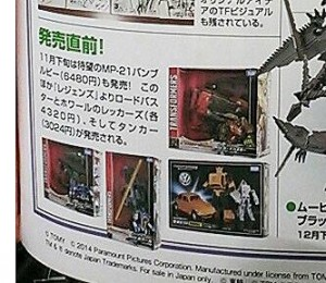 Transformers News: Takara Tomy Masterpiece MP-21 Bumblebee Box Art