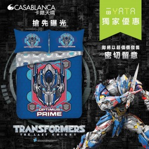 Transformers: The Last Knight Bedding Promotion in Hong Kong