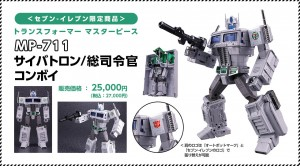Transformers News: Official Images of Takara Tomy MP-711 Convoy