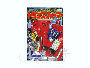 Transformers News: Henkei! Henkei! Transformers #1 by Poplar Now Available At HLJ
