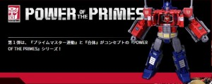Takara Tomy Website Update Confirms Transformers Power of the Primes Line Unchanged from Hasbro Release