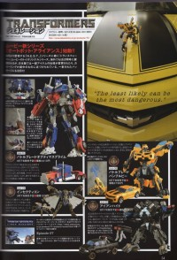 Scans from Figure King 151