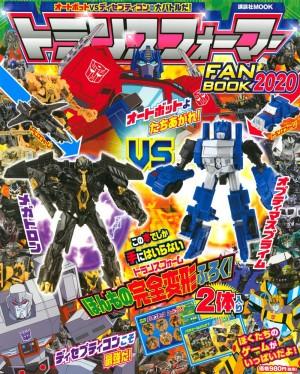 Kodansha Releases Transformers Fanbook 2020