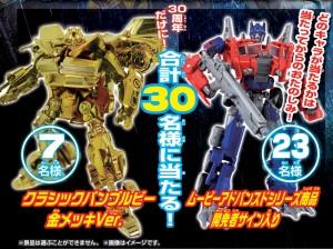 New Takara Tomy Cybertron Satellite Campaign