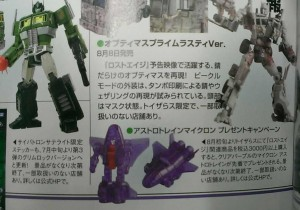 Transformers News: Figure Oh! August 2014 Images