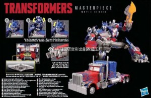 Back of the Transformers Movie Masterpiece MPM 04 Optimus Prime Package Leaked