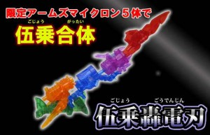 Transformers News: Official Images and Release Details: Takara Tomy Campaign Microns