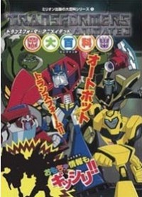 Transformers Animated Encyclopedia with Exclusive Toy - Animated Optimus Prime Elite Guard Version