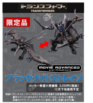 Transformers News: Takara Tomy Movie Advanced Black Knight Strafe Image and Information