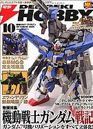 Scanned Images of Hobby Japan 09 October issue - TF Toys