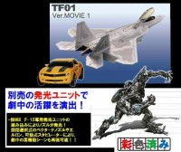 Transformers News: Tomytec 1 / 144 Scale Starscream Models