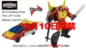 First Possible Look At Transformers Kingdom Commander Class Rodimus Prime
