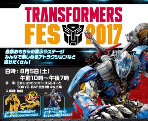 More Details on Takara Tomy Transformers FES 2017, featuring Legion Megatron Exclusive