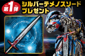 Transformers News: Transformers: The Last Knight - Summer And Fall TakaraTomy Accessory Giveaways