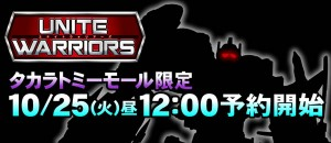 Transformers News: Baldigus Confirmed as Next Takara Unite Warriors Release