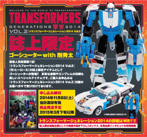 Transformers News: New Photo of Japanese exclusive Goshooter