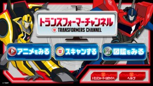 Japanese Transformers: Channel App in iTunes Store