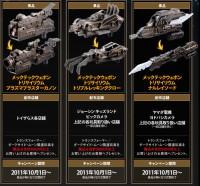 Takara Dark Side MechTech Weapon Campaign