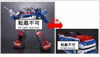 Takara Tomy MP-19 Smokescreen Revealed