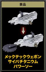 Takara Tomy MechTech Weapon Campaign Details
