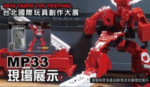 Takara Tomy Transformers Masterpiece Inferno - Ladder Transformation Clip