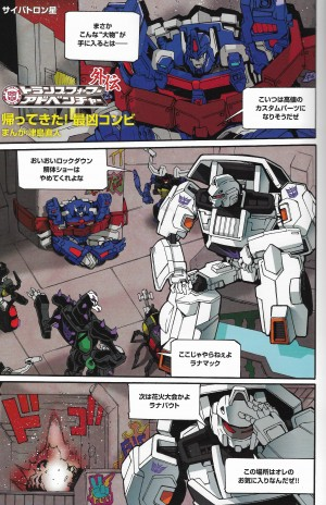 Scans of Transformers Adventure Manga Featuring Lockdown, Ultra Magnus, Dogfight and Battle Chargers