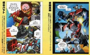 Mazinger Z x Transformers crossover pages previewed in Figure King magazine
