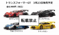 Transformers News: Takara Tomy Super GT Figures: Optimus Prime, Nemesis Prime, Ultra Magnus, and Toxitron