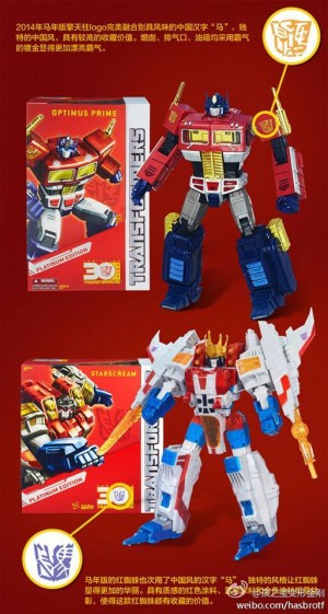 Transformers News: Additional Images of Year of the Horse Optimus Prime and Starscream