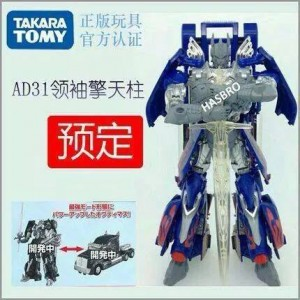 Transformers News: Takara Tomy Movie Advanced AD31 Armored Knight Optimus Prime Prototype Image