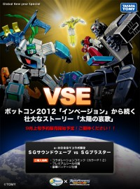 Transformers News: e-Hobby / TFCC Collaboration VSE Set: Shattered Glass G1 Soundwave, Blaster, and Cassettes - Update: Will be Available from TFCC
