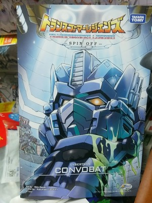 Pack-in Comic for e-Hobby Exclusive Convobat