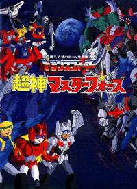 Shout! Factory Announces Transformers Masterforce DVD Set