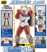 CM's Corp Gutto Kuro Collection Ginrai Updated Images
