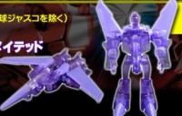 Transformers News: New Images of Takara Exclusive Clear Legends - Smoke Prowl, Yellow Bumblebee and Purple Starscream