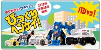 Transformers News: Takara Tomy BeCool Website Launched