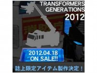 Transformers News: Transformers Generations 2012 Volume 01 Mailaway Japanese Exclusive Artfire Pre-Order Listed on BBTS