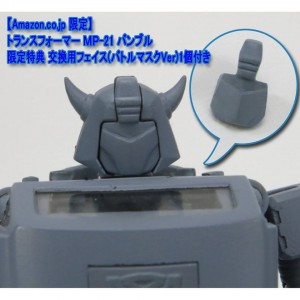 Masterpiece Bumblebee Faceplate Gimmick Explained