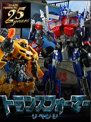 """Takara Tomy starts """"Transformers Channel"""" for fans"""