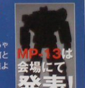 Transformers News: Masterpiece MP-12A and MP-13 Identities Revealed
