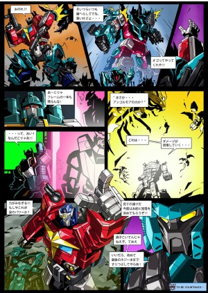 Transformers News: Next Chapter of Takara Tomy Manga for Selects King Poseidon Released