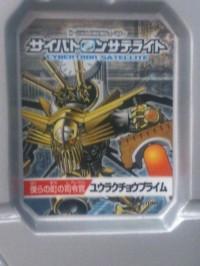Transformers News: 'Cybertron Satellite' Yurakucho Prime Revealed