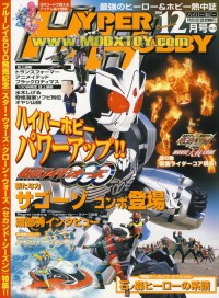 Transformers News: Scanned Images of Hyper Hobby December 2010  - Transformers