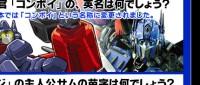 Transformers News: Takara Tomy Transformers Quiz Contest